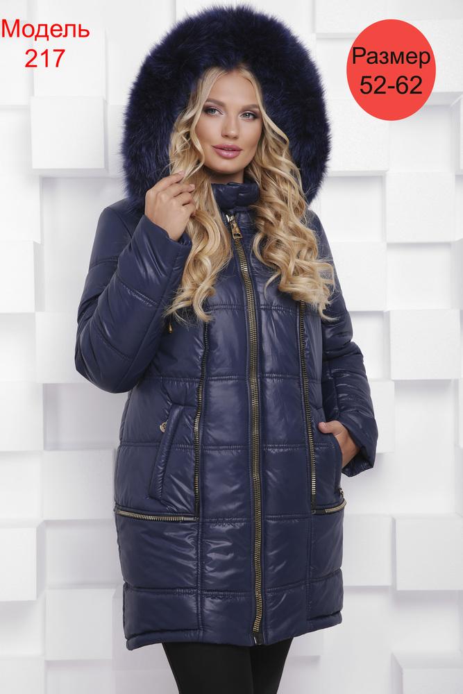 Куртка зимняя WLL №217 (т.синий)